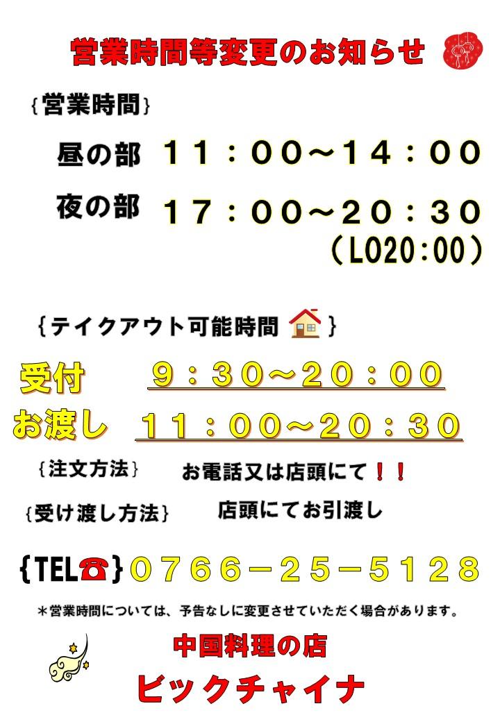 営業時間変更 6月1日以降.jpg