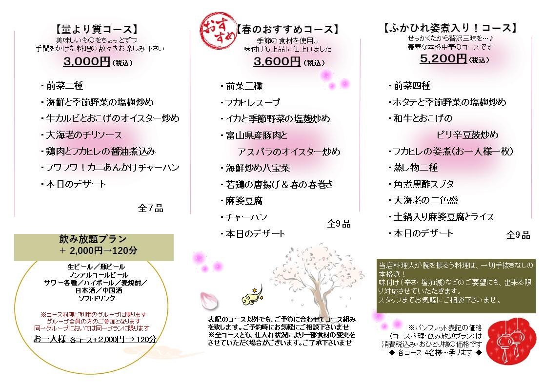 春の宴会メニュー 20/3~.jpg