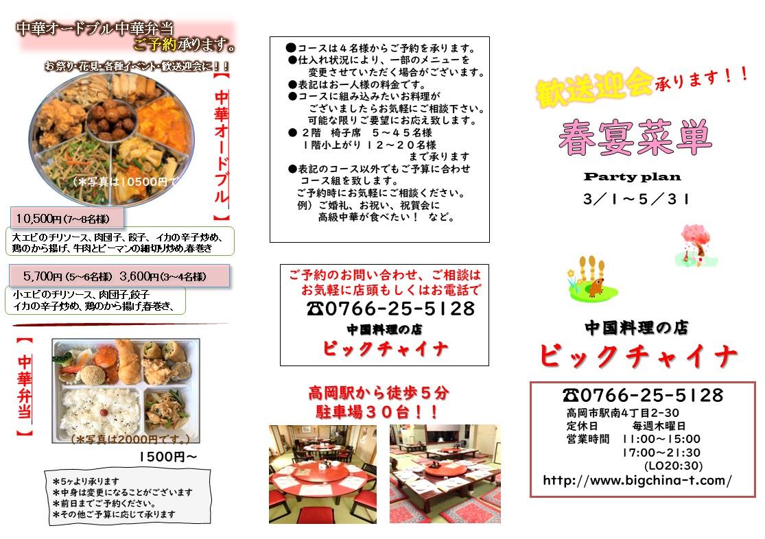 春の宴会メニュー 20/3~1.jpg