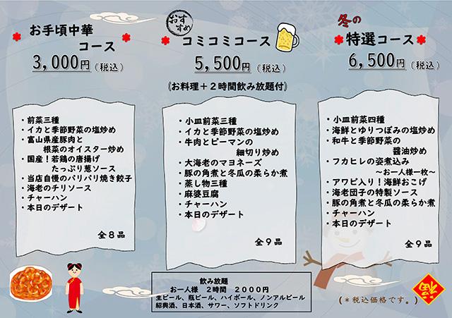 19-20_fuyuenkai_1.jpg