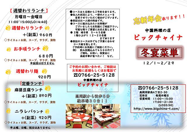 19-20_fuyuenkai_2.jpg