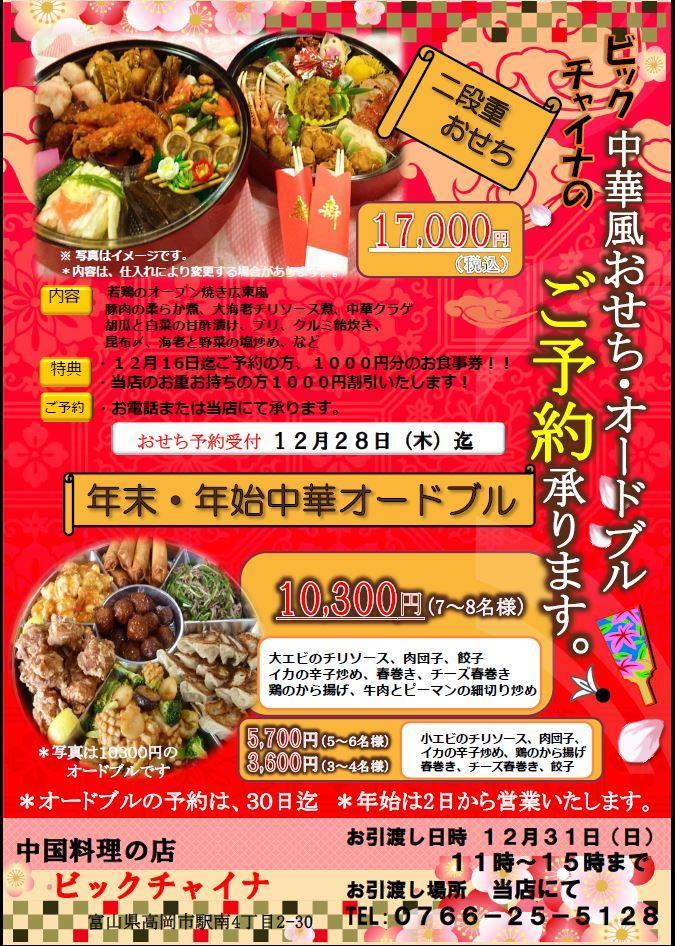 2017おせち.jpg